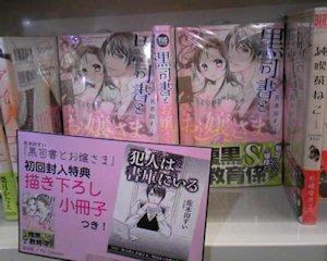 黒司書コミックス