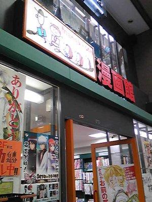 喜久屋書店 漫画館 京都店