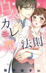 コミックス「白衣のカレと恋の法則」