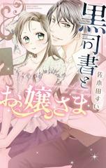 コミックス「黒司書とお嬢さま」