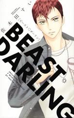 コミックス「ビースト・ダーリン」