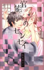 コミックス「官能のセンセイ」